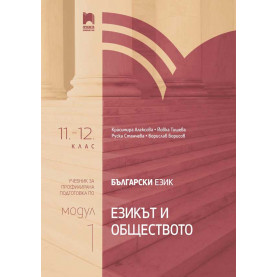 Български език за 11. и 12. клас. Профилирана подготовка. Модул 1: Езикът и обществото