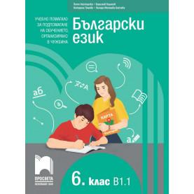 Български език като втори език за 6. клас, ниво B1.1. Учебно помагало за подпомагане на обучението, организирано в чужбина