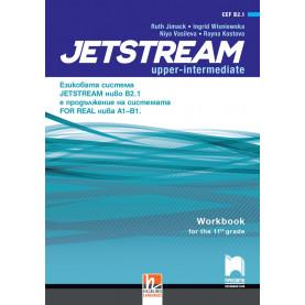 Jetstream (B2.1) Учебна тетрадка по английски език за 11. интензивен клас