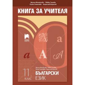 Книга за учителя по български език за 11. клас