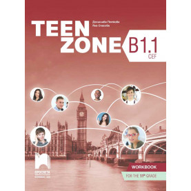 TEEN ZONE B1.1. Учебна тетрадка по английски език за 11. клас