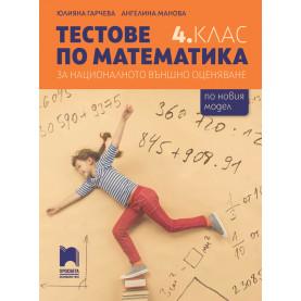 Tестове по математика за националното външно оценяване в 4. клас