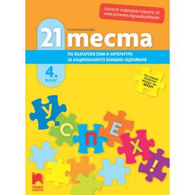21 теста по български език и литература за националното външно оценяване в 4. клас