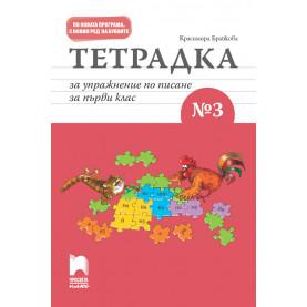 Тетрадка за упражнение по писане № 3 за първи клас