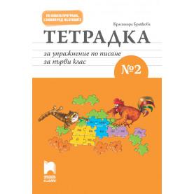 Тетрадка за упражнение по писане № 2 за първи клас