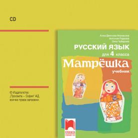 CD Матрëшка. Аудио диск по руски език за 4. клас