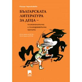 Българската литература за деца –  психоаналитични и психодраматични прочити. 90-те години на XIX век – 40-те години на XX век