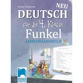 Funkel Neu. Книга за учителя по немски език за 4. клас