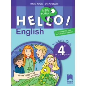 Hello! New edition. Книга за учителя по английски език за 4. клас