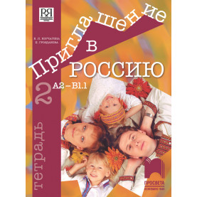 Приглашение в Россию 2. Тетрадка по руски език за 8. клас, интензивно и разширено изучаване, А2 – В1.1