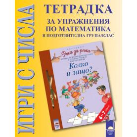 Игри с числа. Тетрадка за упражнение по математика в подготвителна група/клас, 6–7 години