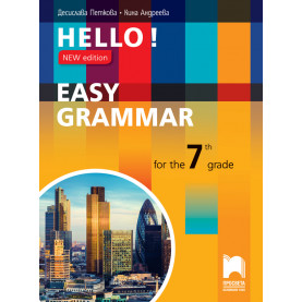 Hello! New edition. Easy Grammar for the 7th Grade