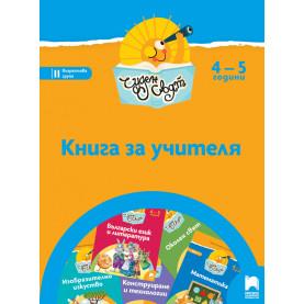 Чуден свят. Книга за учителя за втора възрастова група, 4 – 5 години