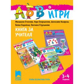 АБВ 😊 игри. Книга за учителя за 1. възрастова група (3 – 4 г.)