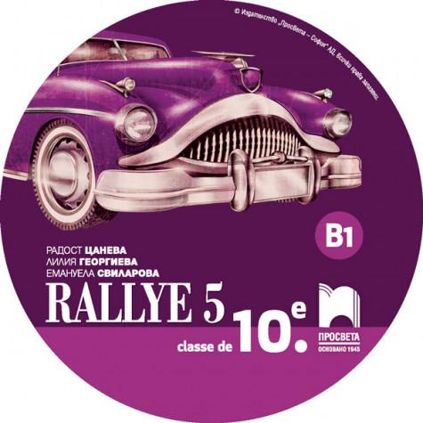 CD Rallye 5. B1 Аудиодиск по френския език за 10. клас