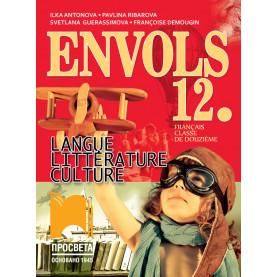 ENVOLS. Langue Littérature Culture Français classe de douzième. Учебник по френски език и литература за 12. клас
