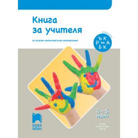 Ръка за ръка. Книга за учителя за втора възрастова група, 4 – 5 години