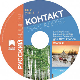 CD 2 Контакт 2. В1 Руски език за 10. клас. Аудиодиск № 2 към част 2 (интензивно изучаване)