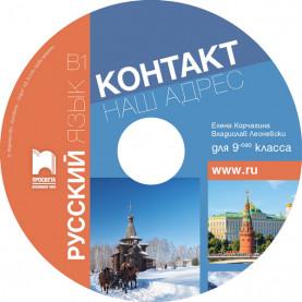 CD Контакт 1. В1 Руски език за 9. клас. Аудиодиск към част 1 (интензивно изучаване)