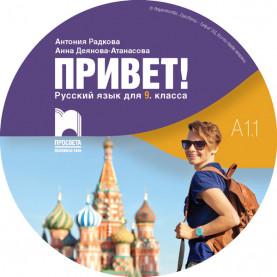 CD Привет! A1.1. Руски език за 9. клас. Аудиодиск към част 1