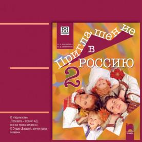 CD Приглашение в Россию. Аудиодиск по руски език за 8. клас – интензивно изучаване към част втора