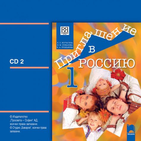 CD 2 Приглашение в Россию. Аудиодиск №2 по руски език за 8. клас – интензивно изучаване към част първа