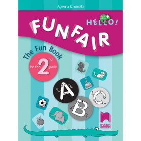 FUNFAIR! The Fun Book for the 2nd grade Занимателна тетрадка по английски език за 2. клас