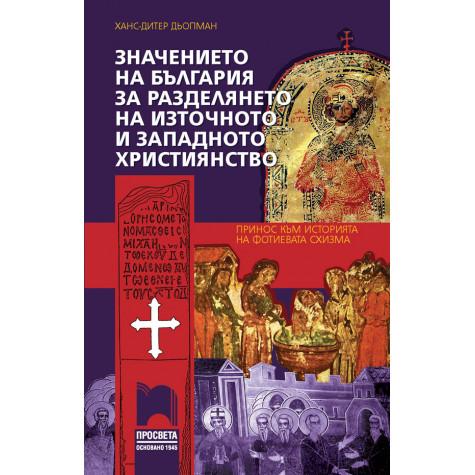Значението на България за разделянето на източното и западното християнство. Принос към историята на Фотиевата схизма
