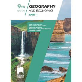 Geography and economics for 9th grade, Part 1. Учебно помагало по география и икономика за 9. клас на английски език, част първа