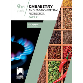Chemistry and Environmental Protection Study Guide, Grade 9, Part 2. Учебно помагало по химия и опазване на околната среда за 9. клас на английски език