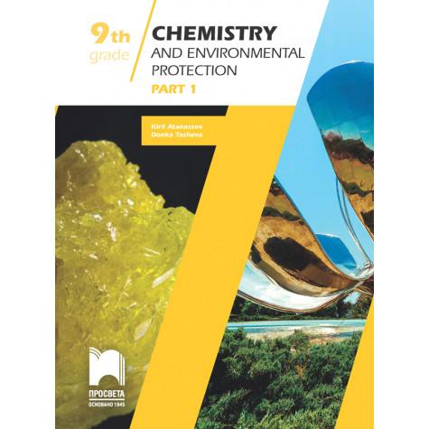Chemistry and Environmental Protection Study Guide, Grade 9, Part 1. Учебно помагало по химия и опазване на околната среда за 9. клас на английски език, част първа
