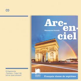CD Arc-en-ciel. Аудиодиск по френски език за 7. клас