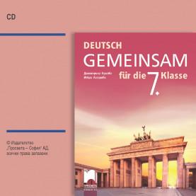CD Deutsch Gemeinsam. Аудиодиск по немски език за 7. клас