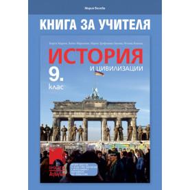 Книга за учителя по история и цивилизации за 9. клас