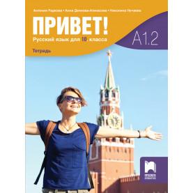 Привет! Учебна тетрадка по руски език за 10. клас (А1.2)