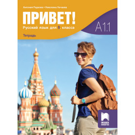 Привет! Учебна тетрадка по руски език за 9. клас (А1.1)