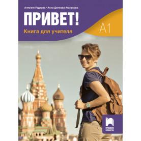 Привет! Книга за учителя по руски език за 9. и 10. клас