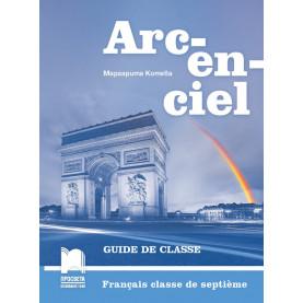 Arc-en-ciel. Книга за учителя по френски език за 7. клас