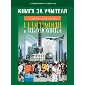 Книга за учителя по география и икономика за 9. клас