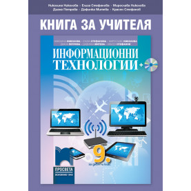Книга за учителя по информационни технологии за 9. клас