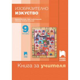 Книга за учителя по изобразително изкуство за 9. клас