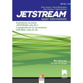Jetstream (B2.1) Учебна тетрадка по английски език за 12. интензивен клас