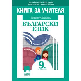 Книга за учителя по български език за 9. клас