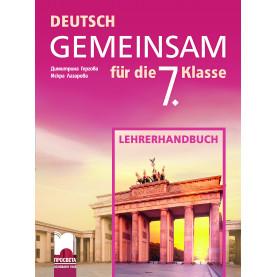 Deutsch Gemeinsam. Книга за учителя по немски език за 7. клас