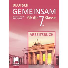 DEUTSCH GEMEINSAM. Учебна тетрадка по немски език за 7. клас