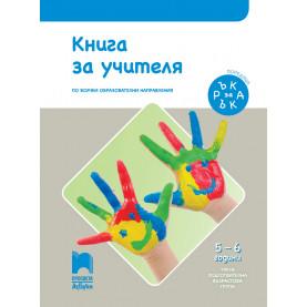 Ръка за ръка. Книга за учителя за трета подготвителна възрастова група, 5 – 6 годишни