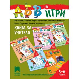 АБВ 😊 игри. Книга за учителя за 3. възрастова група (5 – 6 годишни)