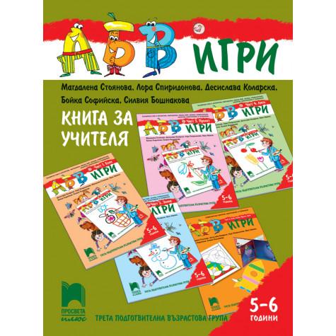 АБВ ☺ игри. Книга за учителя за трета подготвителна възрастова група, 5 – 6 годишни
