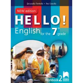 HELLO! NEW EDITION. Учебна тетрадка № 2 по английски език за 7. клас