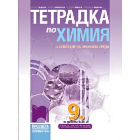 Тетрадка по химия и опазване на околната среда за 9. клас